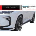 【M's】 レクサス RX(H27.10〜)オーバーフェンダー キット(片側 10mmワイド) / アーティシャン スピリッツ エアロ // ARTISAN SPIRITS 新型 LEXUS RX