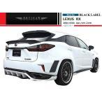 【M's】 レクサス RX(H27.10〜)リア アンダー ディフューザー / アーティシャン スピリッツ エアロ // ARTISAN SPIRITS 新型 LEXUS RX AGL GYL