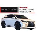 【M's】 レクサス RX F スポーツ (後期/H24-H27) エアロ 6点 アーティシャン スピリッツ//F&R・S・ゲート スポイラー/ガーニッシュ/フェンダー