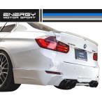 【M's】 BMW 3シリーズ F30(2012.1-)リア アンダー スポイラー FRP / ENERGY MOTOR SPORT エアロ // エナジー モーター スポーツ / garage EVE.RYN