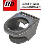 【M's】W463 ベンツ AMG Gクラス(2001y-)iiD ドリンクホルダー 1個//社外品 ゲレンデ 専用ドリンクホルダー G350 G500 G550 G55 G63 G65