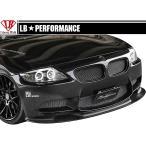 【M's】 BMW Z4 (E85/E86) エアロ  LB パフォーマンス フロント ディフューザー // F デフューザー / LB-PERFORMANCE / Body kit FRP リバティウォーク
