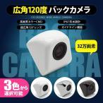 【M's】純正タイプ バックカメラ / ホワイト・シルバー・ブラック / SHARP製イメージセンサー搭載 高画質 カメラ 広角 170°/ 後付け 改良版