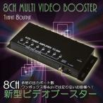 送料無料 8CH ビデオブースター 映像分配器 8出力 最大8台のモニターに映像を分配 車載用 1年保証