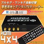 ショッピング地デジチューナー 送料無料 地デジチューナー 車載用 4x4 1年保証 フルセグチューナー HDMI 出力対応 ハイビジョン テレビ チューナー フルセグ・ワンセグ 自動切替
