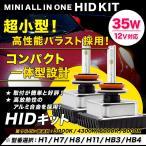 送料無料 HID コンバージョン キット 35W 型番選択 H1 H7 H8 H11 HB3 HB4 バラスト 一体型 コンパクト オールイン ワンキット 3000K/4300K/6000K/8000K
