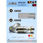 送料無料 LED バルブ S25 30W 2個セット シングル/ダブル ba15s/bau15s/bay15d 150°180°平行 段違い ピン 12V 24V ホワイト レッド アンバー
