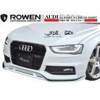 【M's】 アウディ A4 アバント S-Line / S4 Avant フロント スポイラー ROWEN / ロウェン エアロ // audi 8K 後期 フェイスリフト MC 後 / 1A010A00