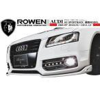 【M's】 アウディ A5 スポーツバック S-Line 前期 (H22.1-H23.12) ROWEN スタイリッシュ フォグ カバー LEDスポット付 / ロウェン エアロ // 1A003I00