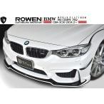 【M's】 BMW M4 クーペ F82 フロント スポイラー(FRP+Carbon)/ROWEN/ロエン エアロ//リップ ハーフ/CBA-3C30 M4 COUPE/WORLD PLATINUM 1B003A10