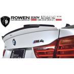 【M's】 BMW M4 クーペ F82 トランク スポイラー(FRP)/ROWEN/ロエン エアロ//リア ウイング/CBA-3C30 M4 COUPE/WORLD PLATINUM 1B003T00