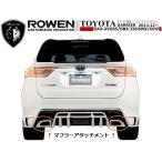 【M's】 ハリアー 60 系 (2013.12-) マフラー アタッチメント / ROWEN / ロウェン エアロ // トヨタ HARRIER AVU65 ZSU60W/65W