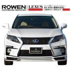 【M's】 レクサス RX 450h 前期 フロント バンパー & 純正パーツ 後期 ルック セット / ROWEN / ロウェン エアロ // LEXUS RX GYL 10系 1L004A10