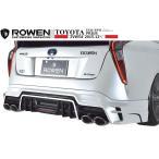 【M's】 トヨタ プリウス 50 系 リア アンダー スポイラー / ROWEN / ロウェン エアロ // ECO-SPO Edition / 新型 TOYOTA PRIUS ZVW 5# 1T022P00