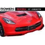 【M's】 REVORIX C7 コルベット フロント スポイラー / ROWEN/ロエン エアロ // アンダー/リップ/ハーフ / シボレー CHEVROLET CORVETTE LT1 Z51