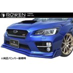 【M's】SUBARU WRX STI フロント リップ スポイラー / ROWEN/ロエン エアロ// PREMIUM Edition FRONT LIP SPOILER / スバル CBA-VAB / 1S006A10