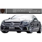 【M's】W217 C217 ベンツ Sクラスクーペ S550 WALD Black Bison フルエアロ3点 フロントハーフスポイラー サイドステップ リアスカート カーボン/FRP 素地