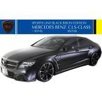 【M's】W218 C218 ベンツ CLS350 CLS550 CLSクラス 前期(2011y-2014y)WALD エアロキット 3点(FRP製)//AMGスタイリングパッケージ車専用