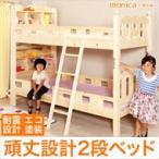 耐震仕様のすのこ2段ベッド【モニカ-MONICA-】(ベッド すのこ 2段)