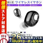 ワイヤレスイヤホン ミニタイプ 最高音質 Bluetooth 5.0 ブルートゥースイヤホン ハンズフリー通話 マイク内蔵 無線通話 超軽量 ハイレゾ級高音質 得トクセール
