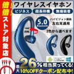 ワイヤレスイヤホン Bluetooth 5.0 耳掛け型 180°回転 左右耳通用 スーパー急速充電 片耳 無痛装着 高音質 ヘッドセット iPhone&Android対応 得トクセール