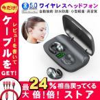 ワイヤレスイヤホン Bluetooth 5.0 ブルートゥースヘッドセット V5.0 マイク内蔵 耳掛け型 ハンズフリー通話 両耳通話 片耳型 モバイルバッテリー 得トクセール