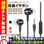 イヤホン 有線 カナル型 直挿pcイヤホン スポーツイヤホン 3.5mm マイク付き リモコン 4色 高音質 重低音 通話可能 両耳 断線防止