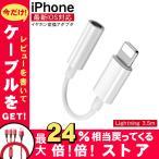 iPhone イヤホン 変換アダプター 変換ケーブル iPhone イヤホンジャック イヤホン端子 ライトニング 変換 3.5mm 音楽再生 通話 得トクセール