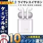 ワイヤレスイヤホン 片耳 両耳 イヤホン Bluetooth5.0 防水 iPhone 7 8 X XS android 高音質 ブルートゥース スポーツ ランニング ステレオ 得トクセール