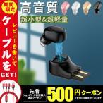 Bluetoothヘッドセット イヤホン ワイヤレスイヤホン 片耳 高音質 超小型 超軽量 USBマグネット充電式 ノイズリダクション ハンズフリー通話可 抜群の装着感