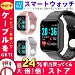 スマートウォッチ LINE通知 SMART WATCH スポーツ腕時計レディース  スマートブレスレット 着信通知 血圧 心拍 睡眠 歩数計 日本語対応 IP67防水