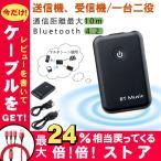 Bluetooth オーディオ 送信機 受信機 ブルートゥース レシーバー トランスミッター 3.5mm端子 iphone android 対応 一台二役 得トクセール