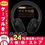 Bluetoothヘッドホン ワイヤレスヘッドフォン Bluetooth4.1 ヘッドホン 重低音重視 高音質 折りたたみ式 ケーブル着脱式 マイク内蔵 android Iphone