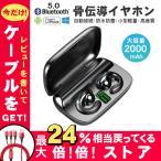 骨伝導 ワイヤレスイヤホン Bluetooth 5.0 ブルートゥースヘッドセット マイク内蔵 耳掛け型 ハンズフリー通話 両耳 片耳型 モバイルバッテリー 得トクセール