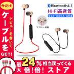 イヤホン ワイヤレスイヤホン Bluetooth4.1 マイク付 マグネット式 高音質 重低音 ノイズキャンセリング 両耳 ハンズフリー通話 スポーツ ランニング おしゃれ