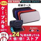 任天堂 Nintendo カード収納 ニンテンドー スイッチ 収納 カードポケット 軽量 ポーチ 収納ケース