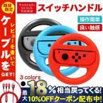 任天堂 Joy-Con ハンドル 2個セット Nintendo Switch コントローラー ニンテンドースイッチ ハンドル マリオカート マリオカート デラックス 得トクセール