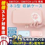 Yahoo!東京電器スイッチ/スイッチライト  ケース 保護カバー 猫 ゲームカード sdカード 収納ケース かわいい 耐久性  耐衝撃