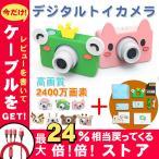 子供用 デジタルカメラ トイカメラ 2400万画素  子供カメラ 32GB カード付属 子供のおもちゃ 子供プレゼント キッズカメラお祝い 誕生日