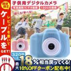 キッズ デジタルカメラ 写真 動画 32G SDカード付き ストラップ付き 子供用 おもちゃ SD カード ゲーム デジカメ トイカメラ  入園 入学 お祝い 得トクセール