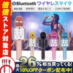 カラオケマイク 家庭用 ワイヤレス マイク Bluetooth スピーカー ブルートゥース ハンドマイク スピーカー付き スマートフォン タブレット 得トクセール