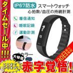 iPhone/androidスマホ対応 ID115HRスマートウォッチ 万歩計 活動量計 睡眠計 IP67防塵防水 着信電話通知 距離 腕時計 アラーム