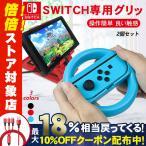 任天堂 Joy-Con ハンドル 2個セット Nintendo Switch コントローラー ニンテンドースイッチ マリオカート マリオカート8  コントローラー  Joy-Conハンドル