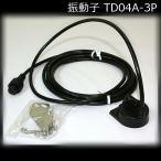 ショッピング数 振動子TD04A-3P(200kHz) HONDEX(ホンデックス)