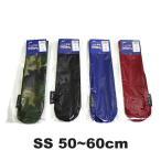 ニット竿袋【SS】50-60cm ソフトロッドケース621