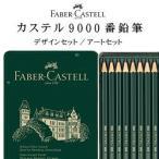 メール便可 ファーバーカステル 9000番鉛筆 デザインセット (5B〜5H)119064 アートセット (8B〜2H)119065