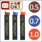 ポイント5倍 メール便可 ファーバーカステル FABER-CASTELL スーパーポリマー シャープ用替芯 0.5mm 0.7mm 0.9mm