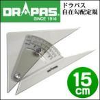 ポイント5倍 ドラパス 自在勾配定規 15cm 13-906
