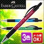 ポイント5倍 メール便可 ファーバーカステル グリップマティック 1375 シャープペンシル 0.5mm