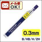 ポイント5倍 メール便可 ステッドラー シャープペンシル芯 マルス マイクロカーボン 0.3mm (B、HB、H、2H) 12本入り